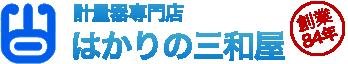 はかりの三和屋 創業84周年