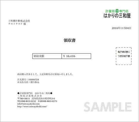 領収書のサンプル画像