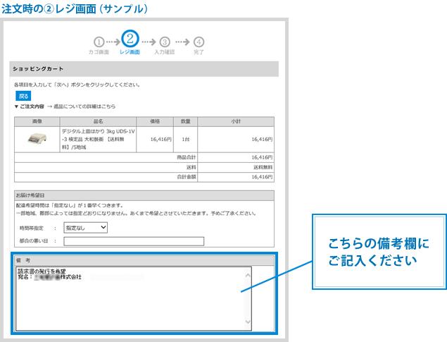 注文時の2レジ画面のサンプル画像