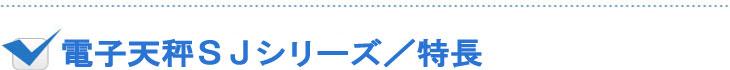 電子天びんSJシリーズ/特長