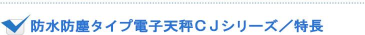 防水防塵タイプ電子天秤CJシリーズ/特長