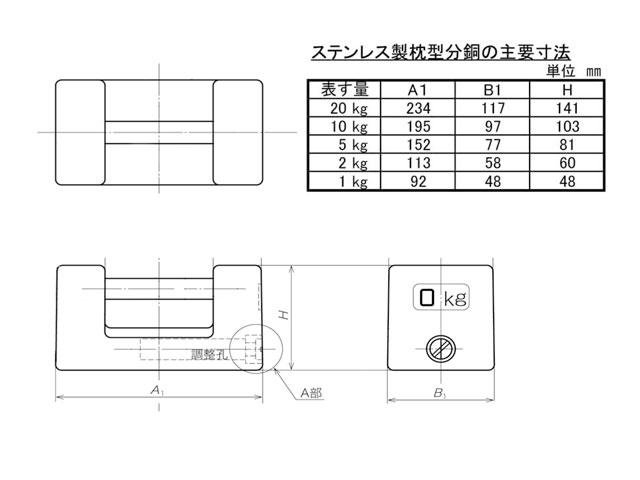 廉価版ステンレス製枕型分銅寸法図