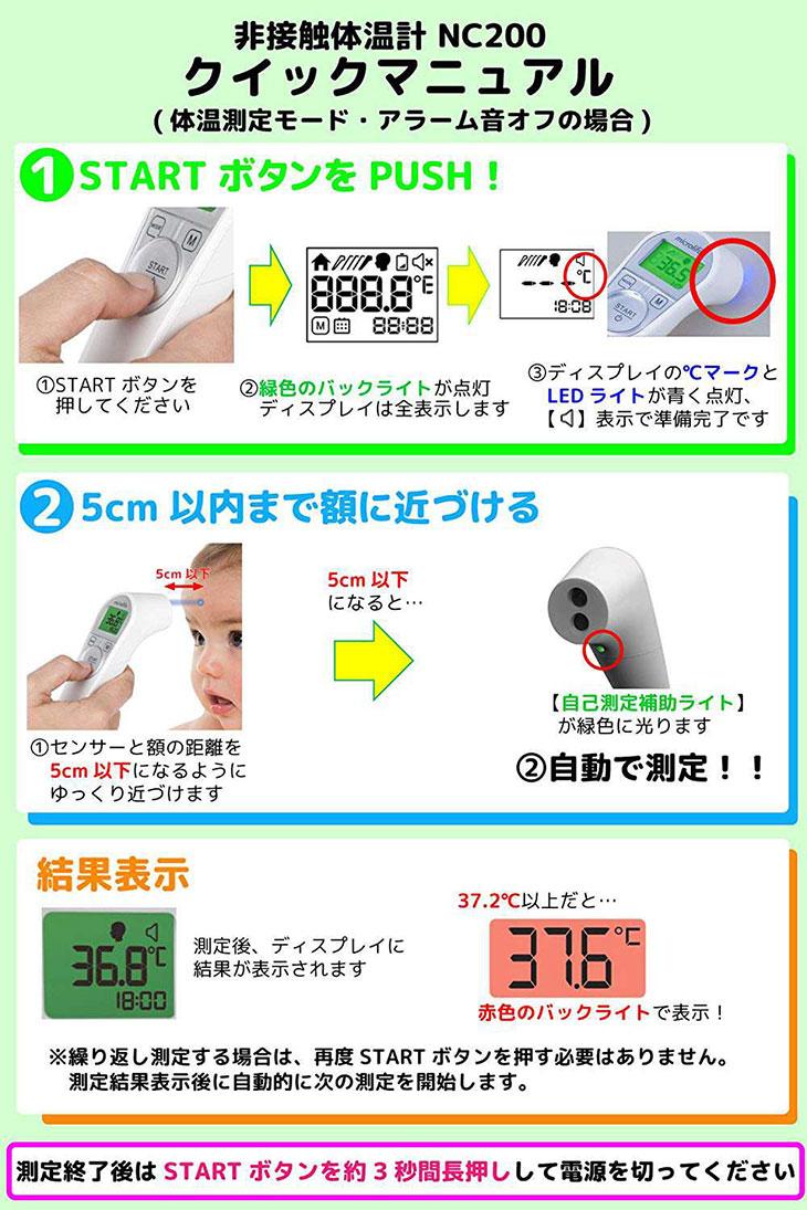 非接触式体温計NC200(管理医療機器)