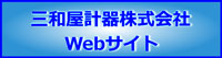 三和屋計器株式会社Webサイト