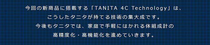 体組成計 インナースキャンデュアル TANITA 4C Technology