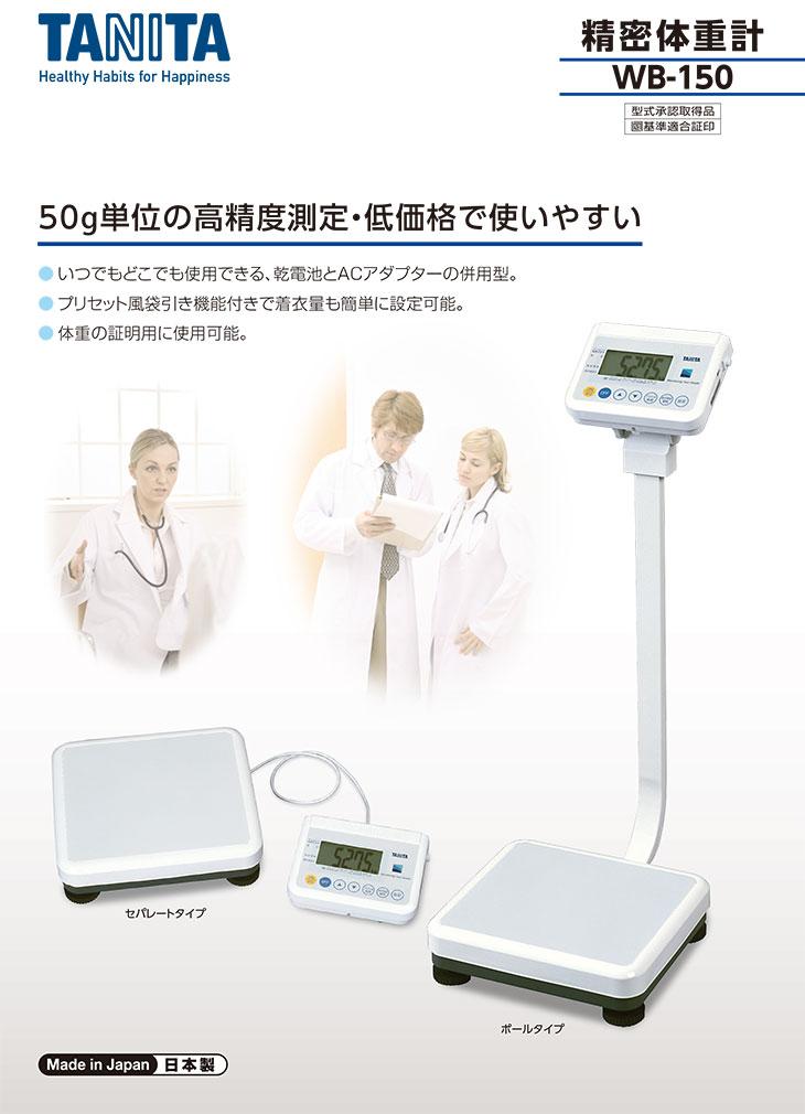 業務用デジタル体重計 WP-150シリーズ