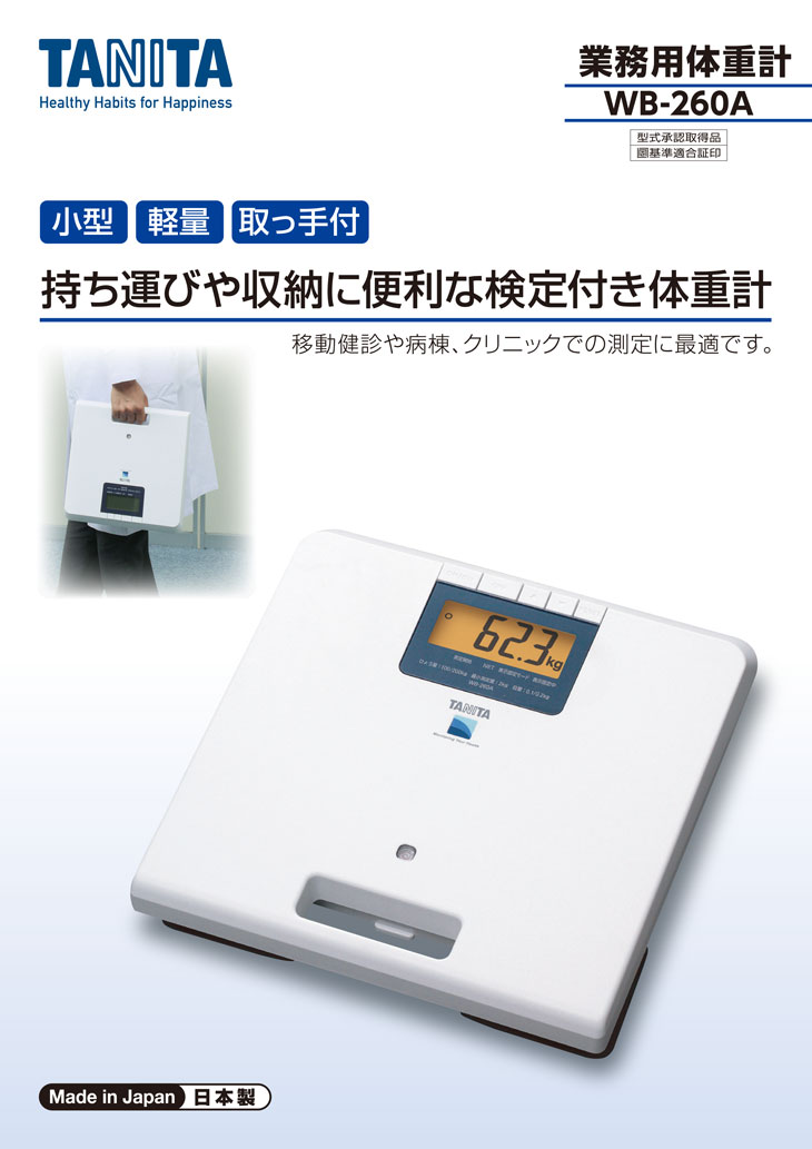 業務用体重計 WB-260A